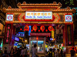 raohe-street-night-market
